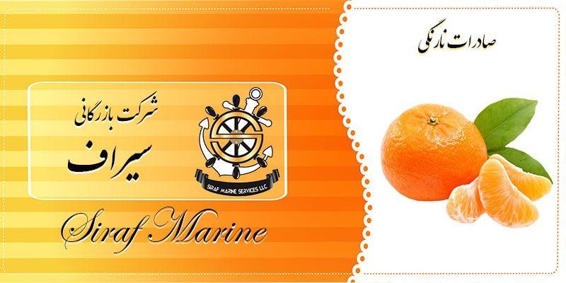 نارنگی صادراتی ایران