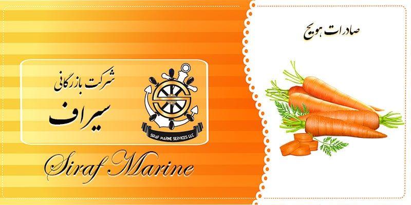 هویج صادراتی ایران
