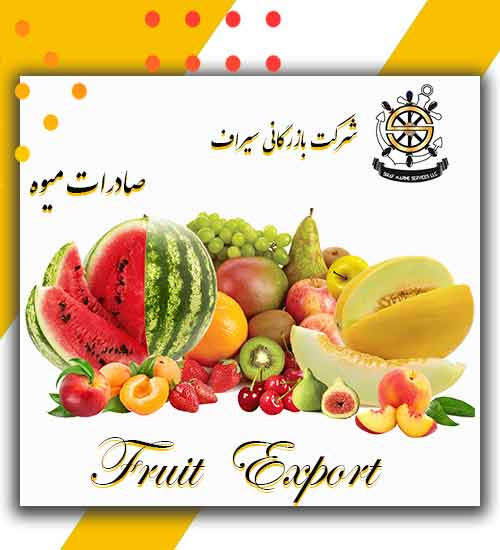 میوه صادراتی