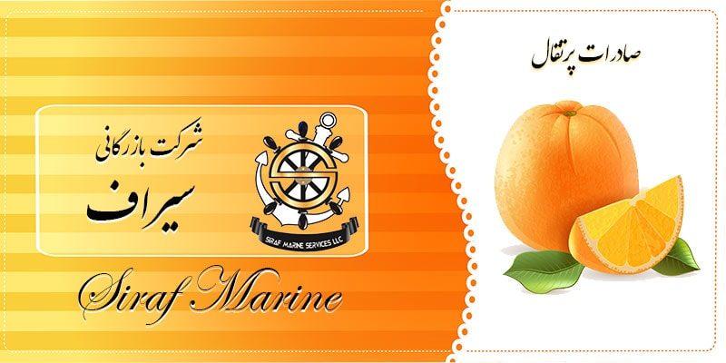پرتقال صادراتی ایران