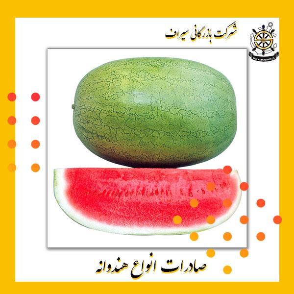 هندوانه صادراتی ایران