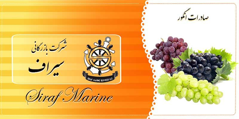 انگور صادراتی ایران