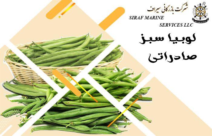 لوبیا سبز صادراتی