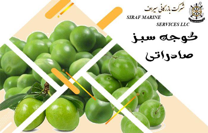 صادرات گوجه سبز