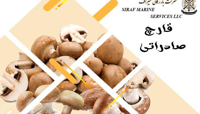 قارچ خوراکی صادراتی