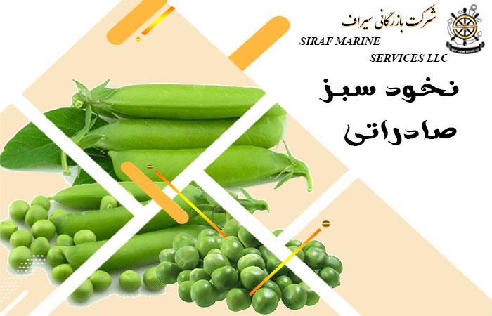نخود سبز صادراتی