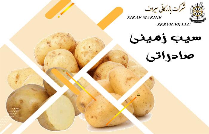 صادرات سیب زمینی